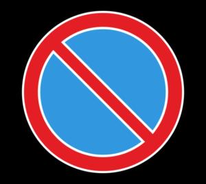 Стоянка запрещена11