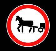Движение гужевых повозок запрещено. Запрещающие знаки