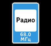 Зона приема радиостанции, передающей информацию о дорожном движении. Знаки сервиса