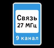Зона радиосвязи c аварийными службами. Знаки сервиса