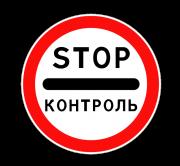 Контроль. Запрещающие знаки