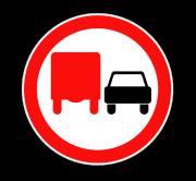 Обгон грузовым автомобилям запрещен. Запрещающие знаки