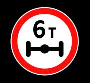 Ограничение массы, приходящейся на ось транспортного средства. Запрещающие знаки