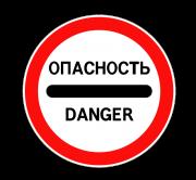 Опасность. Запрещающие знаки