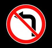 Поворот налево запрещен. Запрещающие знаки