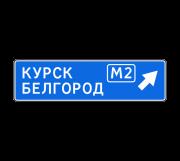Предварительный указатель направлений. Информационные знаки