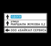 Указатель направления. Информационные знаки