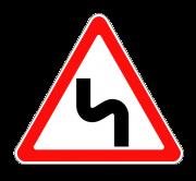 Опасные повороты. ПРЕДУПРЕЖДАЮЩИЕ ЗНАКИ