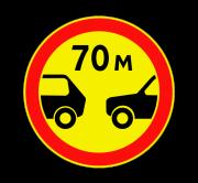 Ограничение минимальной дистанции. Временные дорожные знаки