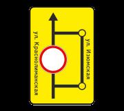 Схема объезда. Информационные знаки