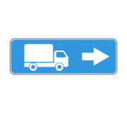 Направление движения для грузовых автомобилейй. Информационные знаки