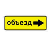 Направление объезда. Информационные знаки